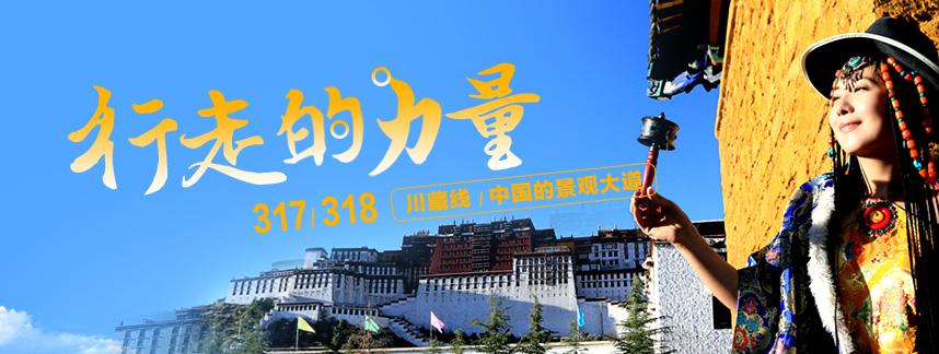 川藏线+稻城亚丁+来古村10日游