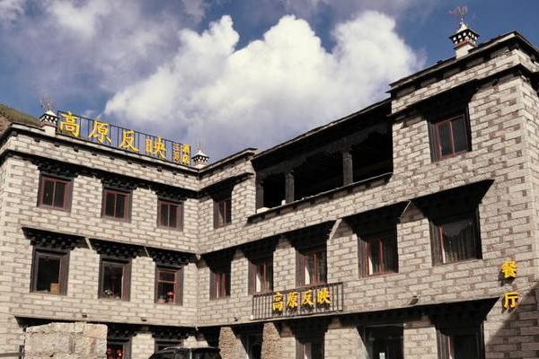 稻城高原反应主题酒店外观