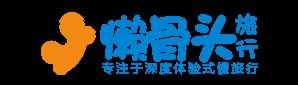 懒骨头旅行-稻城亚丁旅游网