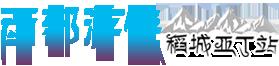 西部游侠-稻城亚丁旅游网